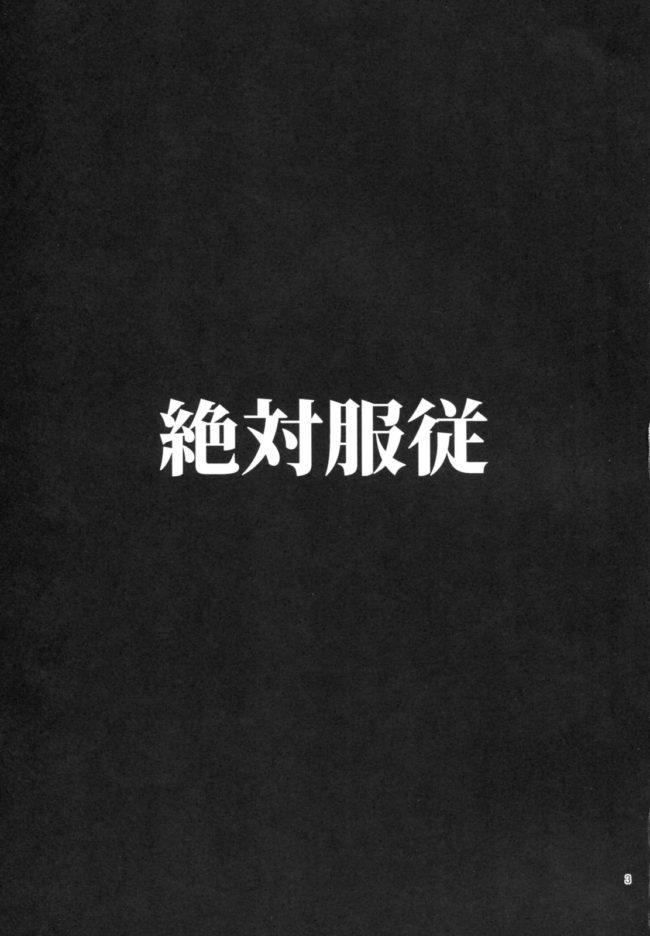 【エロ同人誌 プリキュア】絶対服従【無料 エロ漫画】 (4)