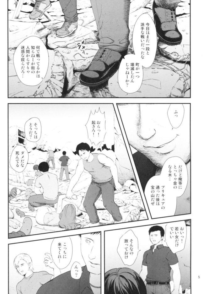 【エロ同人誌 プリキュア】絶対服従【無料 エロ漫画】 (5)