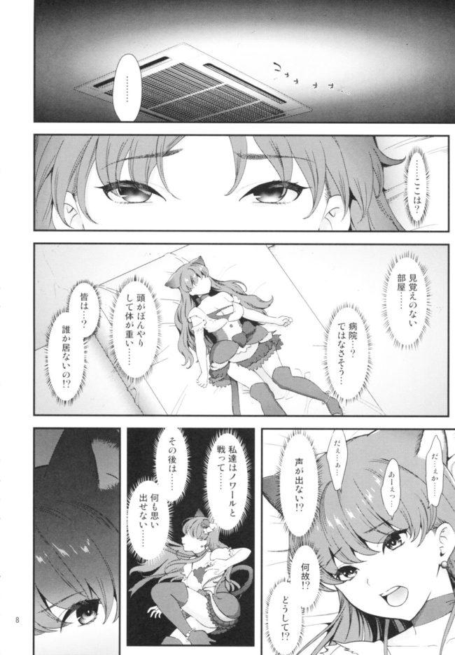 【エロ同人誌 プリキュア】絶対服従【無料 エロ漫画】 (8)