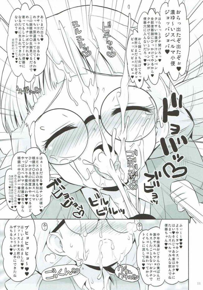 【エロ同人誌 プリパラ】絶対的催眠【無料 エロ漫画】 (10)