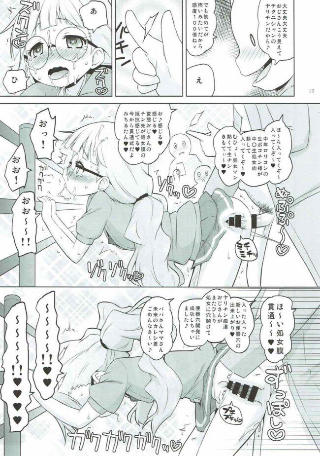 【エロ同人誌 プリパラ】絶対的催眠【無料 エロ漫画】 (12)