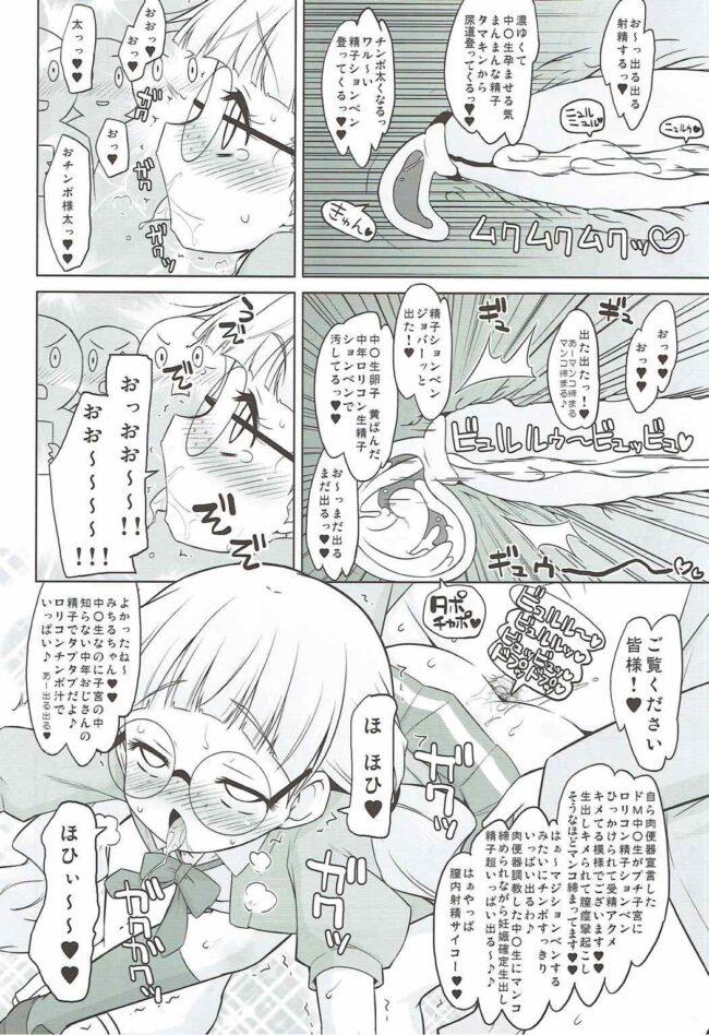 【エロ同人誌 プリパラ】絶対的催眠【無料 エロ漫画】 (15)