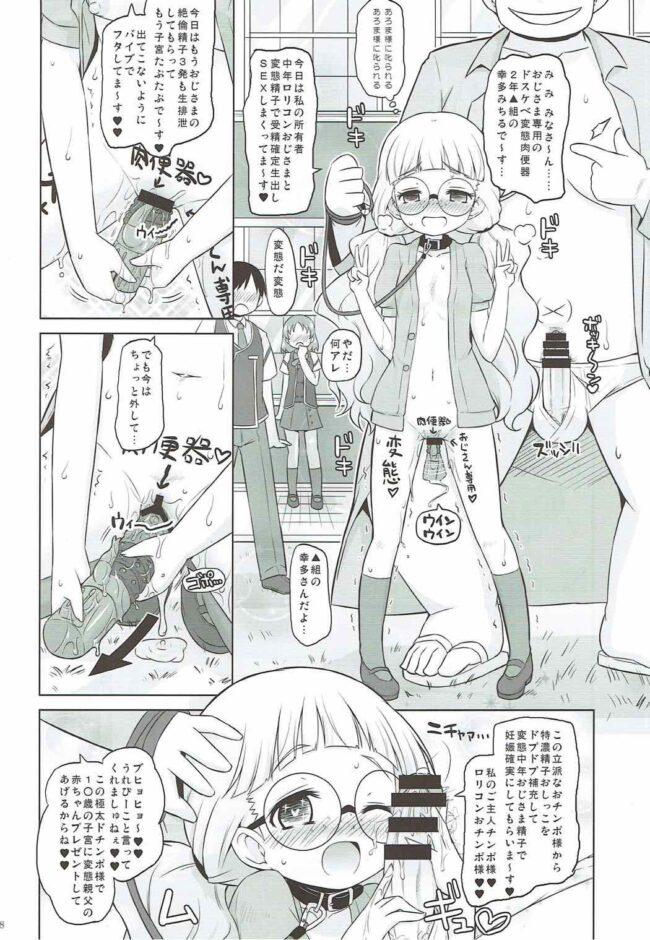 【エロ同人誌 プリパラ】絶対的催眠【無料 エロ漫画】 (17)