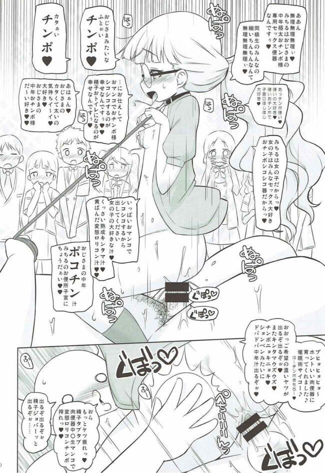 【エロ同人誌 プリパラ】絶対的催眠【無料 エロ漫画】 (19)