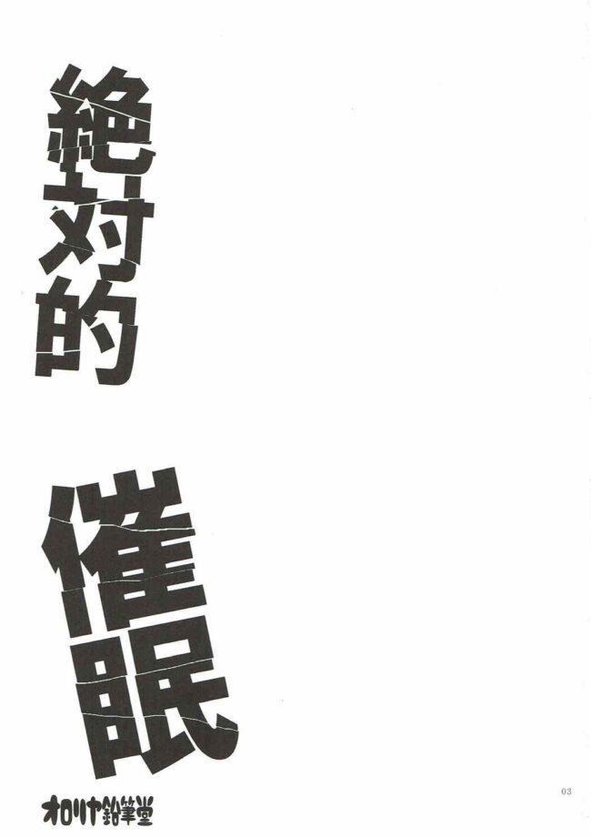 【エロ同人誌 プリパラ】絶対的催眠【無料 エロ漫画】 (2)