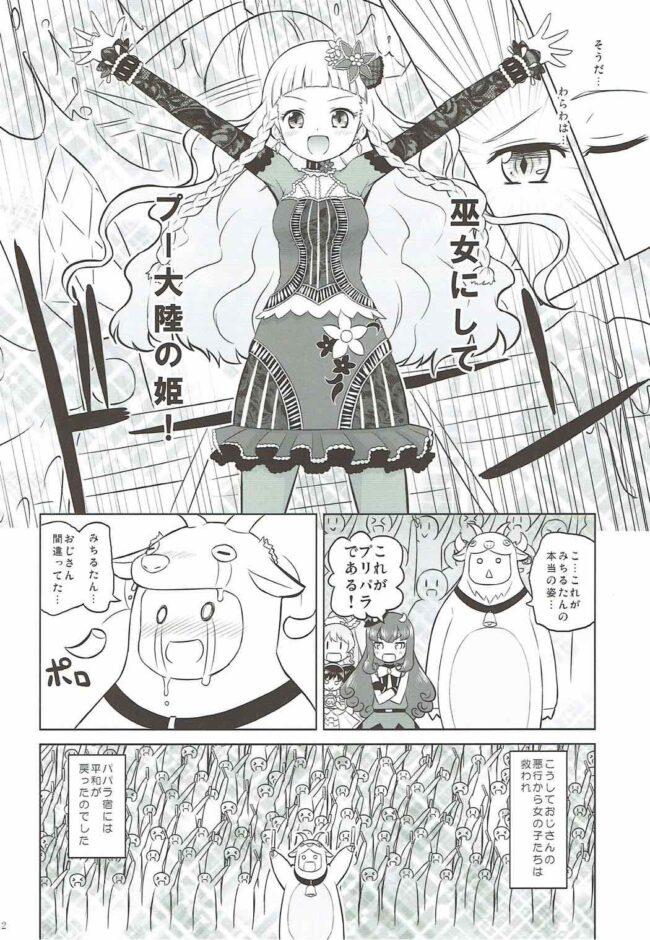 【エロ同人誌 プリパラ】絶対的催眠【無料 エロ漫画】 (21)