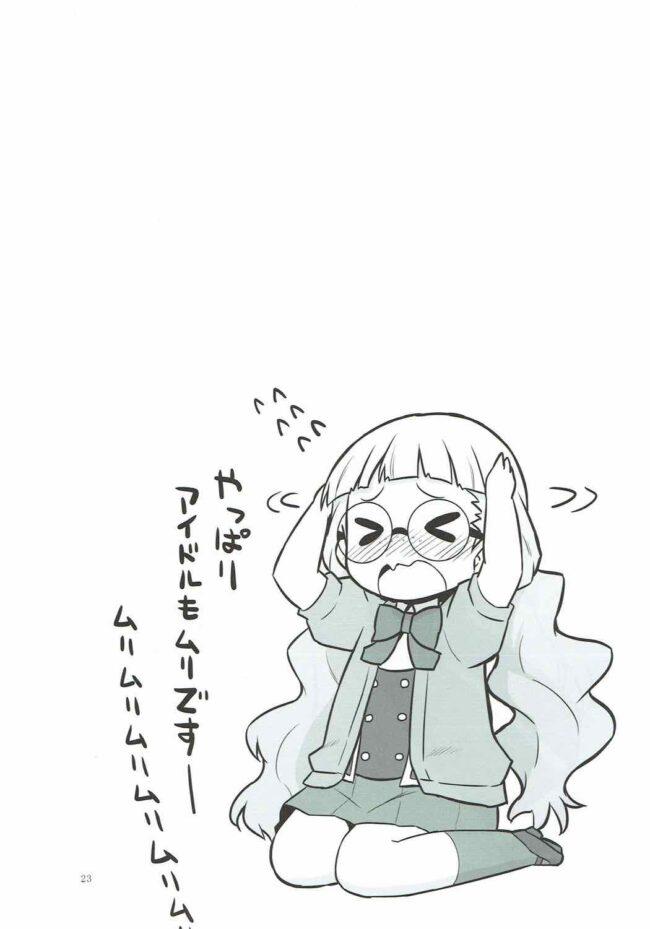 【エロ同人誌 プリパラ】絶対的催眠【無料 エロ漫画】 (22)