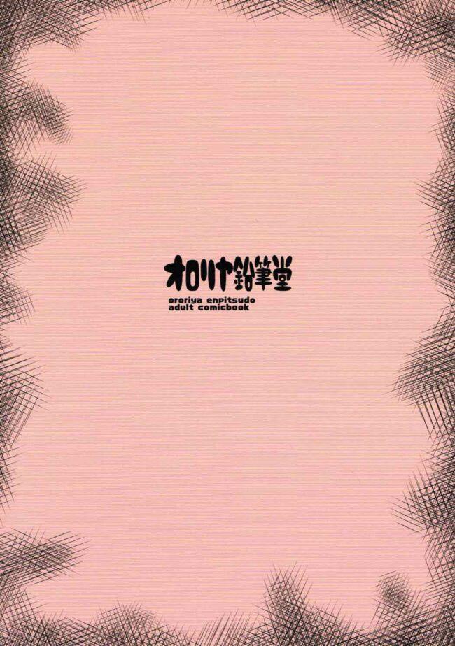 【エロ同人誌 プリパラ】絶対的催眠【無料 エロ漫画】 (26)
