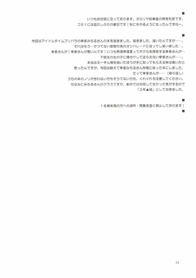 【エロ同人誌 プリパラ】絶対的催眠【無料 エロ漫画】 (3)