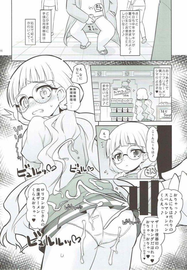 【エロ同人誌 プリパラ】絶対的催眠【無料 エロ漫画】 (5)