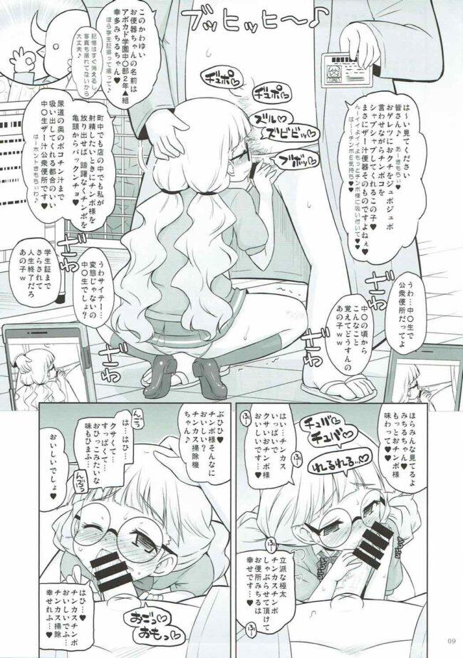 【エロ同人誌 プリパラ】絶対的催眠【無料 エロ漫画】 (8)