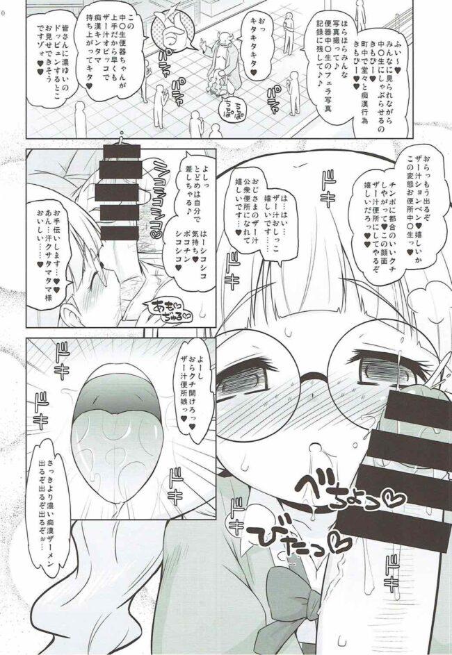 【エロ同人誌 プリパラ】絶対的催眠【無料 エロ漫画】 (9)