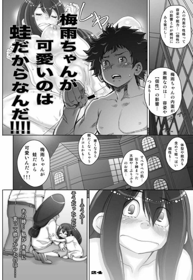 【エロ同人誌 ヒロアカ】蛙ですが、なにか? 3【無料 エロ漫画】 (24)