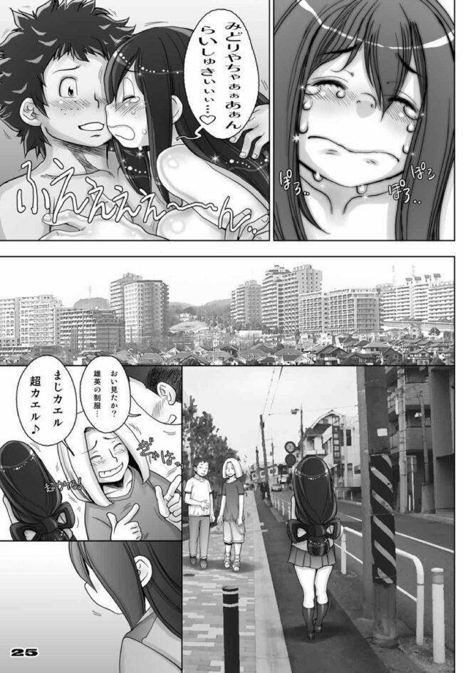 【エロ同人誌 ヒロアカ】蛙ですが、なにか? 3【無料 エロ漫画】 (25)