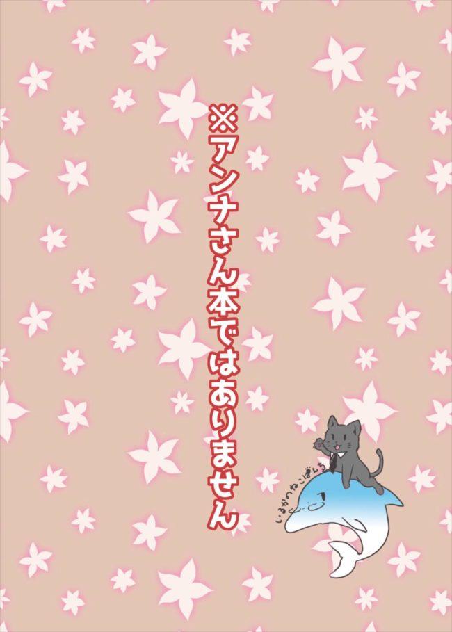 【エロ同人誌 千年戦争アイギス】衣装を交換しましょ!【いるかのねこぱんち エロ漫画】 (33)