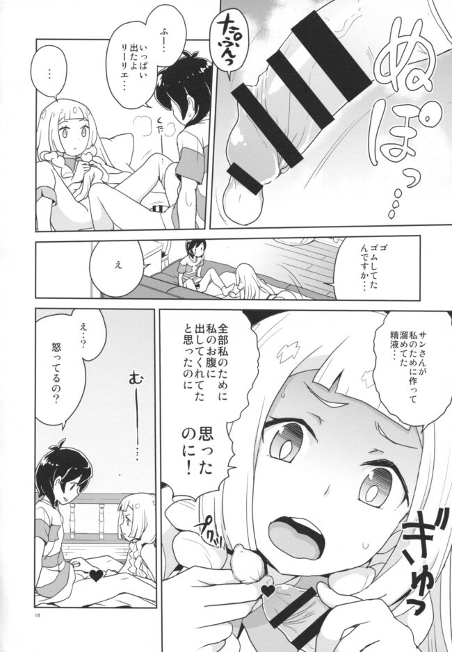 【エロ同人誌 ポケモン】調子に乗るなよリーリエ【無料 エロ漫画】 (15)