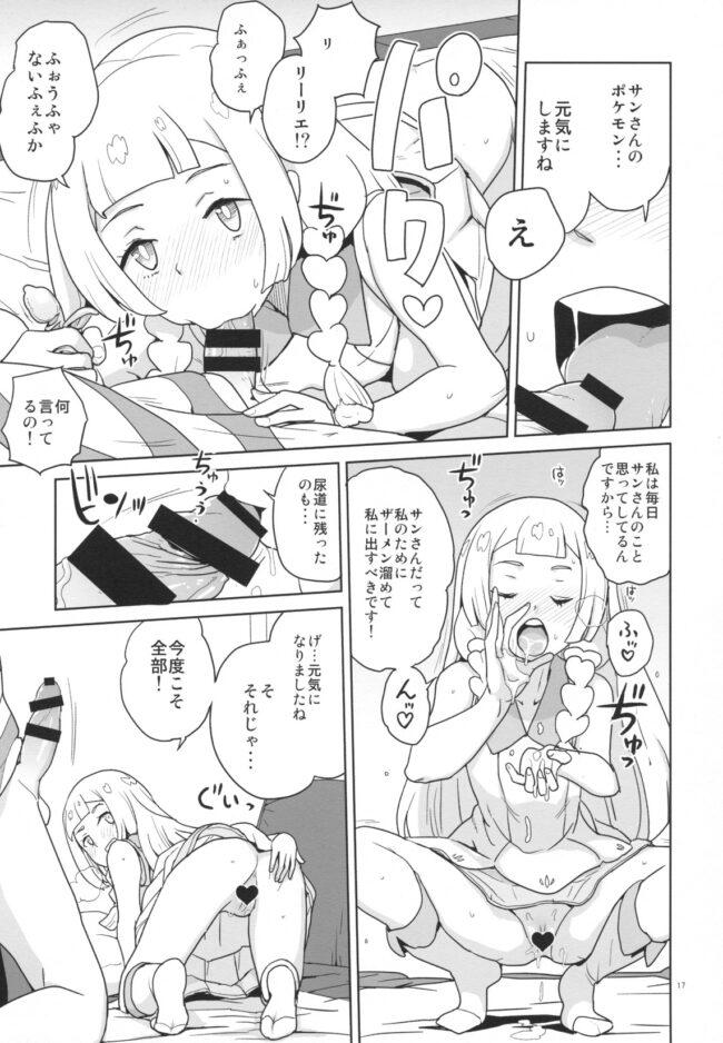 【エロ同人誌 ポケモン】調子に乗るなよリーリエ【無料 エロ漫画】 (16)
