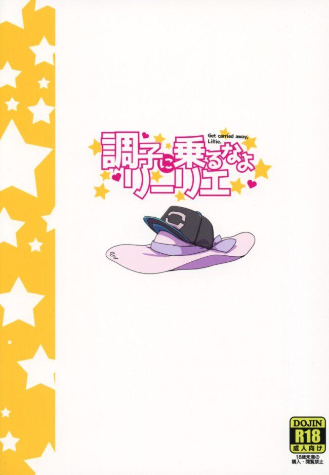 【エロ同人誌 ポケモン】調子に乗るなよリーリエ【無料 エロ漫画】 (26)
