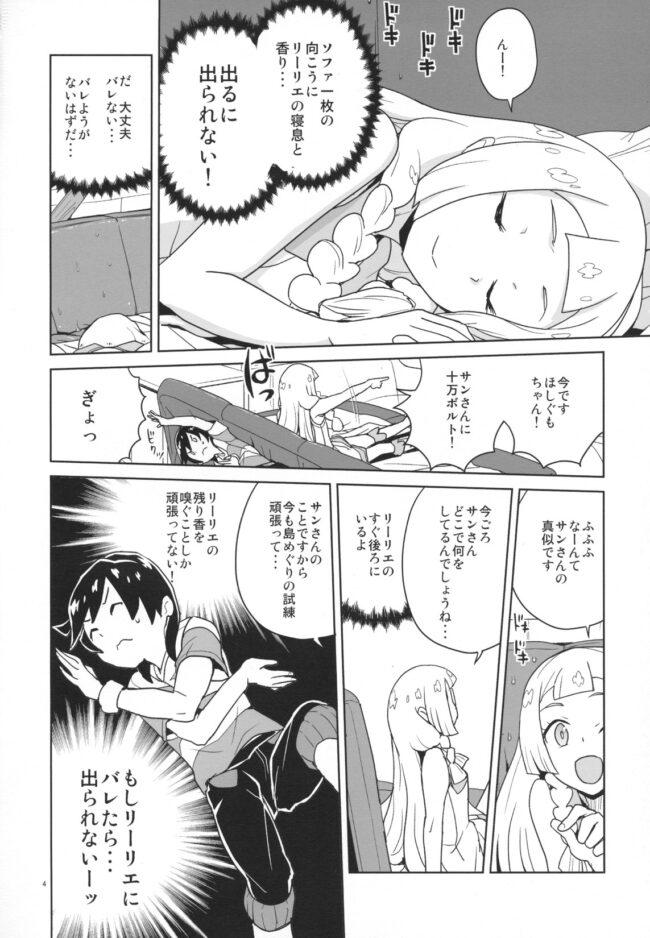 【エロ同人誌 ポケモン】調子に乗るなよリーリエ【無料 エロ漫画】 (3)