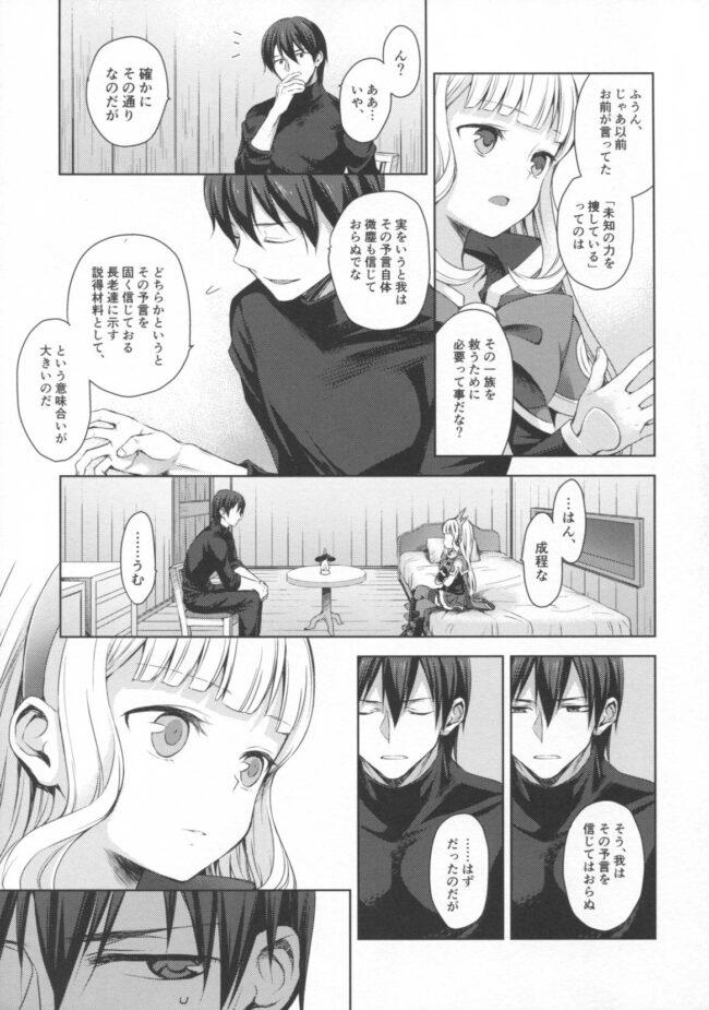【グラブル エロ同人誌】錬金術師に王冠を3【ああ愛してる】 (10)