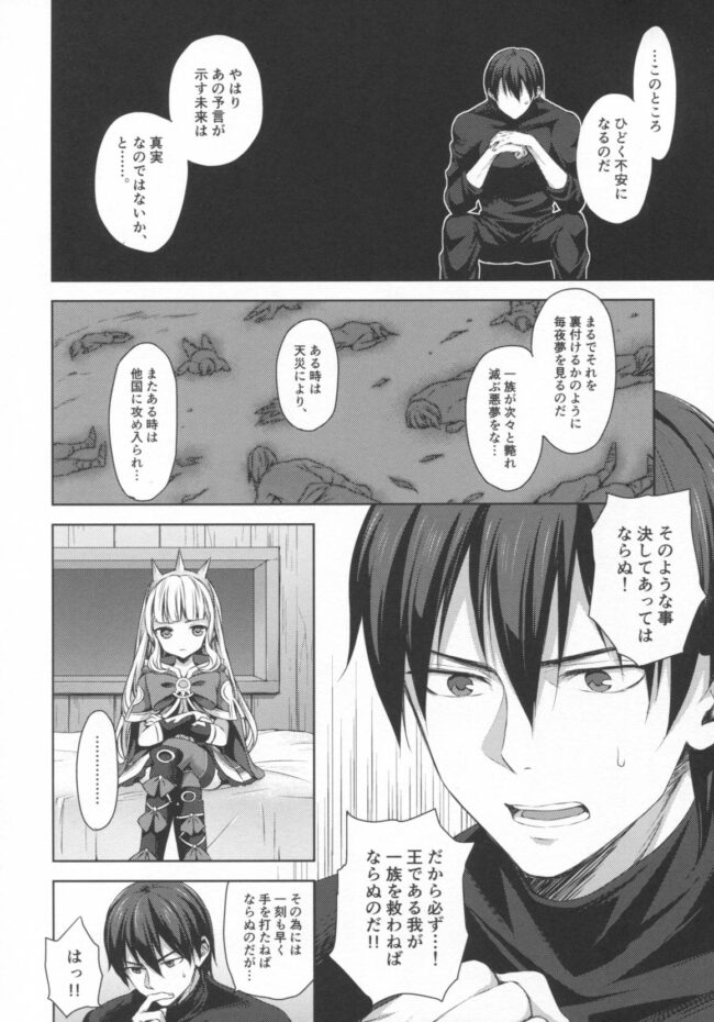 【グラブル エロ同人誌】錬金術師に王冠を3【ああ愛してる】 (11)