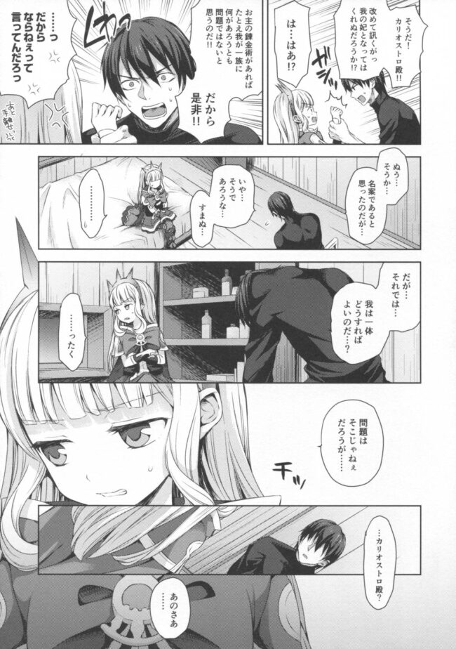 【グラブル エロ同人誌】錬金術師に王冠を3【ああ愛してる】 (12)