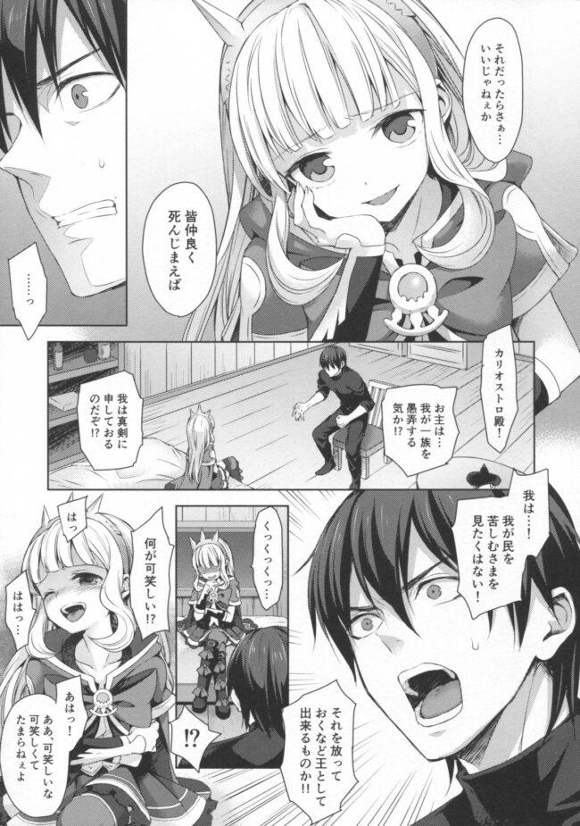 【グラブル エロ同人誌】錬金術師に王冠を3【ああ愛してる】 (14)