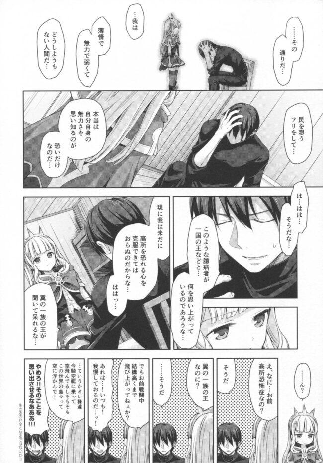 【グラブル エロ同人誌】錬金術師に王冠を3【ああ愛してる】 (17)