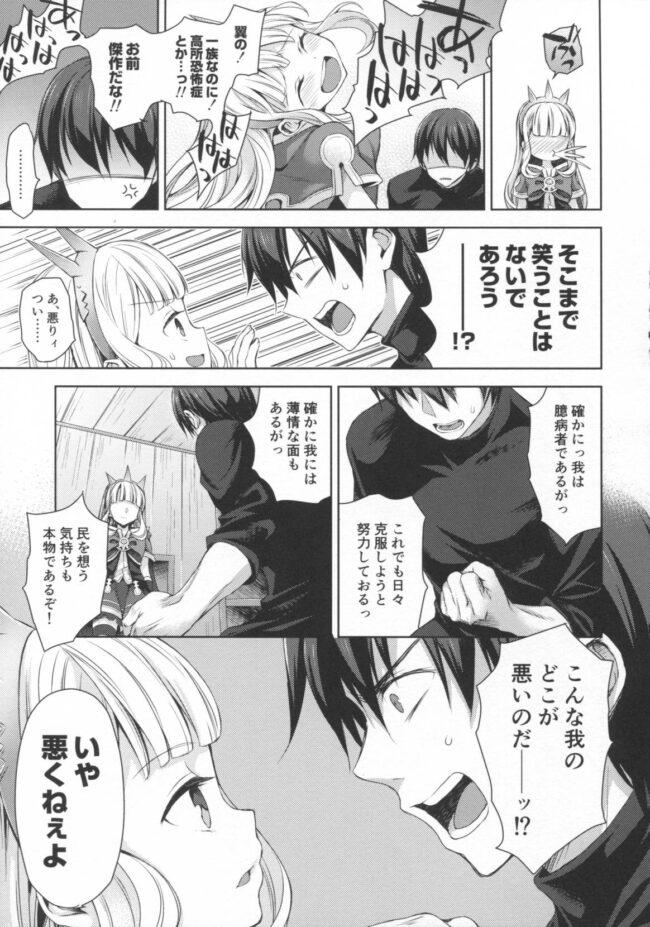 【グラブル エロ同人誌】錬金術師に王冠を3【ああ愛してる】 (18)