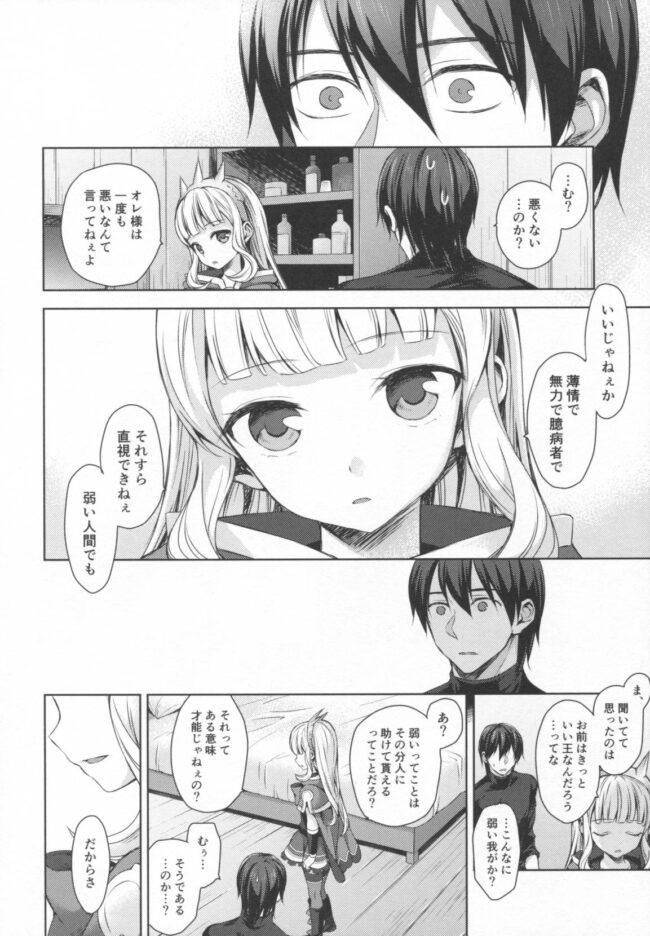 【グラブル エロ同人誌】錬金術師に王冠を3【ああ愛してる】 (19)