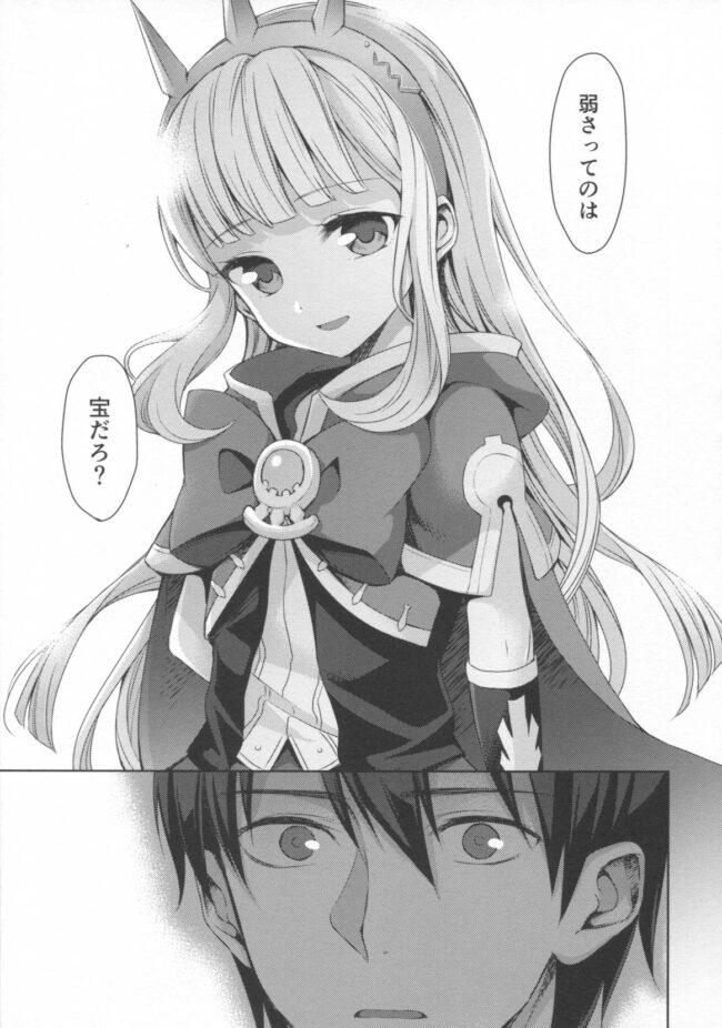 【グラブル エロ同人誌】錬金術師に王冠を3【ああ愛してる】 (20)
