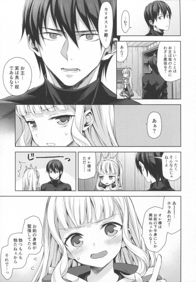 【グラブル エロ同人誌】錬金術師に王冠を3【ああ愛してる】 (22)