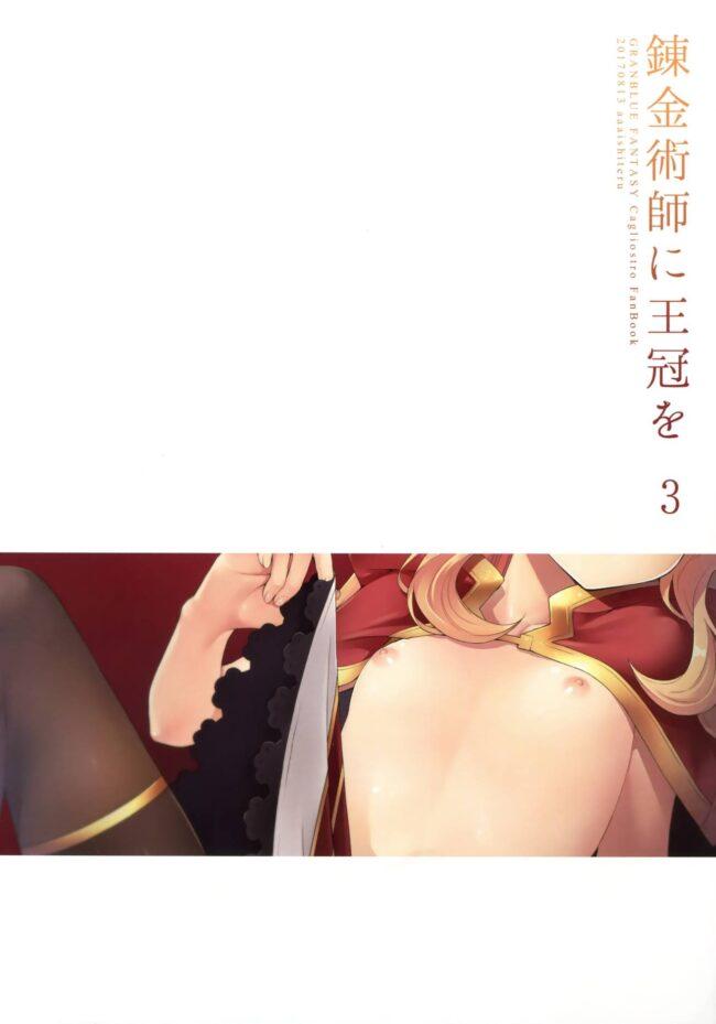 【グラブル エロ同人誌】錬金術師に王冠を3【ああ愛してる】 (3)