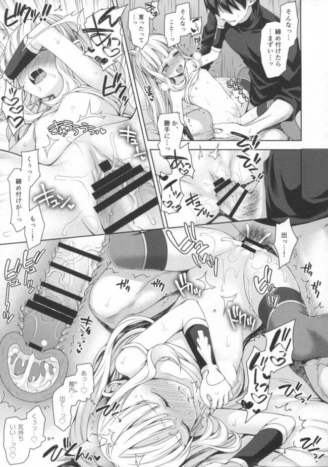 【グラブル エロ同人誌】錬金術師に王冠を3【ああ愛してる】 (34)