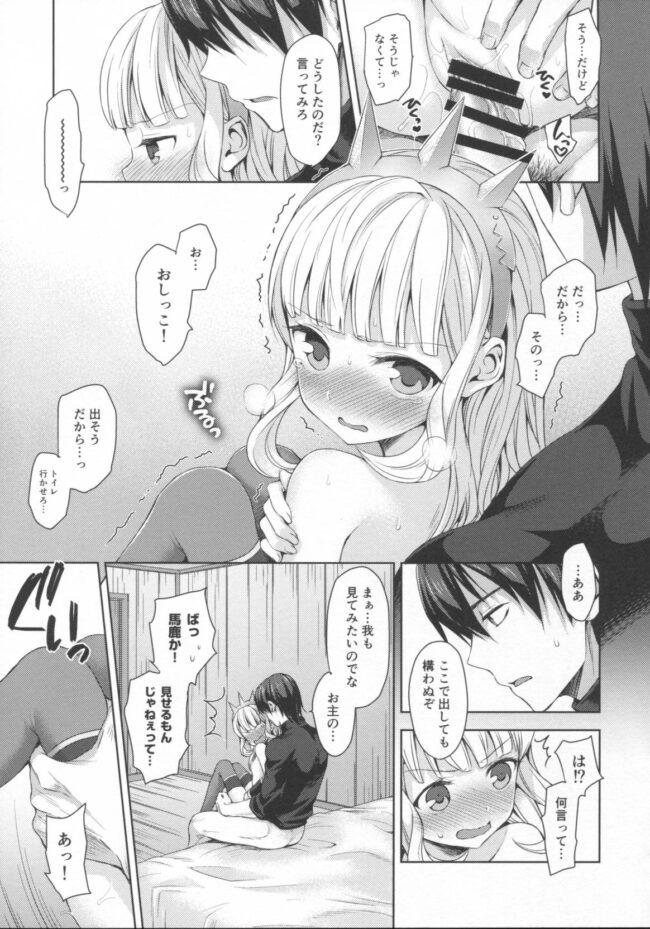 【グラブル エロ同人誌】錬金術師に王冠を3【ああ愛してる】 (40)