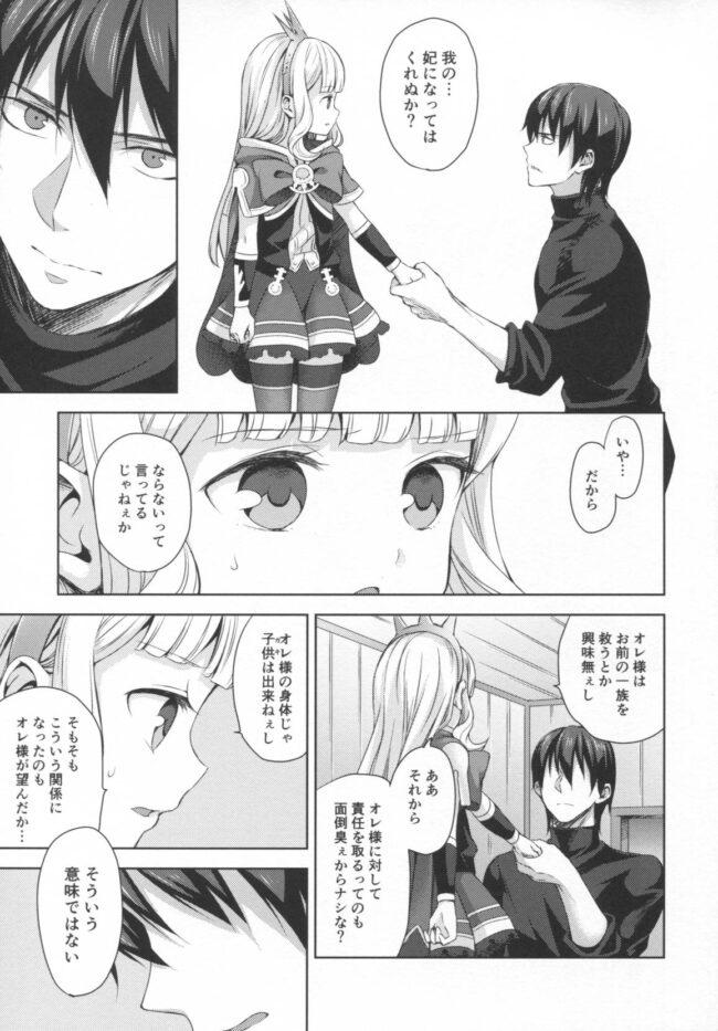 【グラブル エロ同人誌】錬金術師に王冠を3【ああ愛してる】 (48)