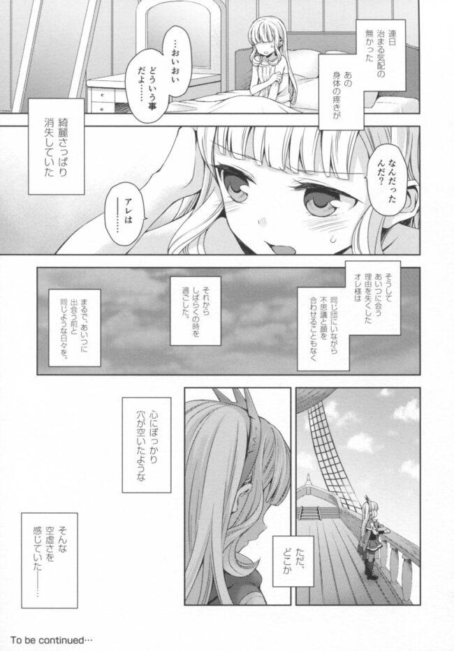 【グラブル エロ同人誌】錬金術師に王冠を3【ああ愛してる】 (50)