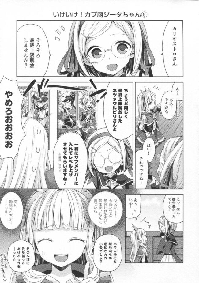 【グラブル エロ同人誌】錬金術師に王冠を3【ああ愛してる】 (52)