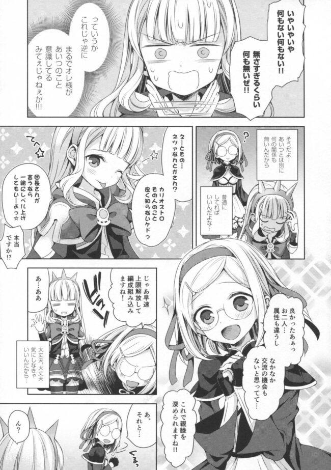 【グラブル エロ同人誌】錬金術師に王冠を3【ああ愛してる】 (54)