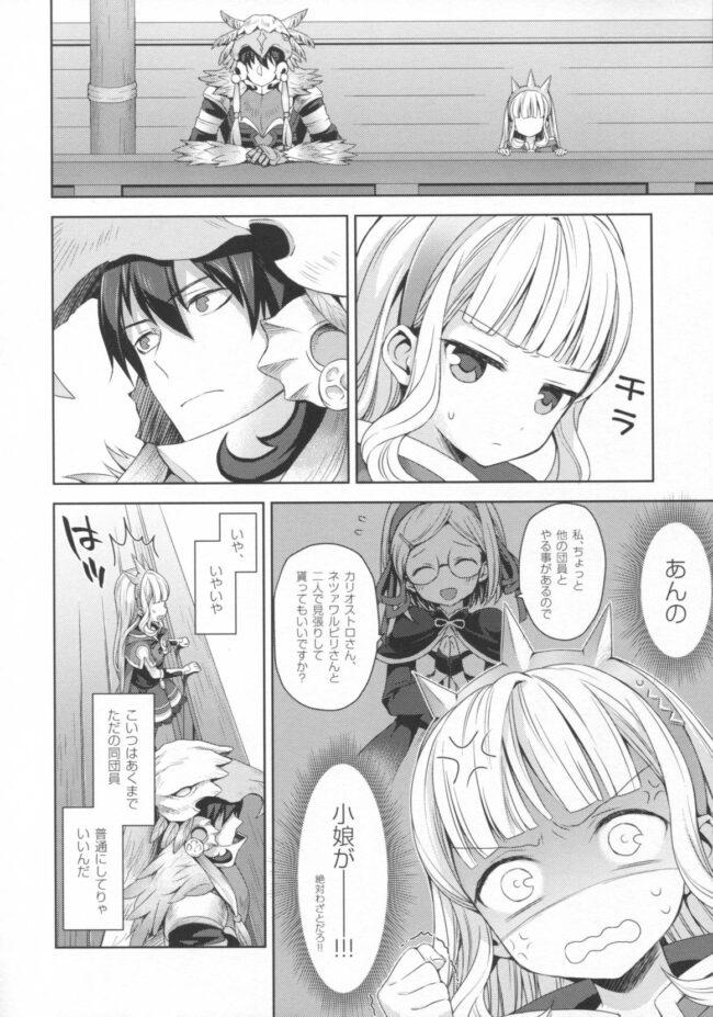 【グラブル エロ同人誌】錬金術師に王冠を3【ああ愛してる】 (55)
