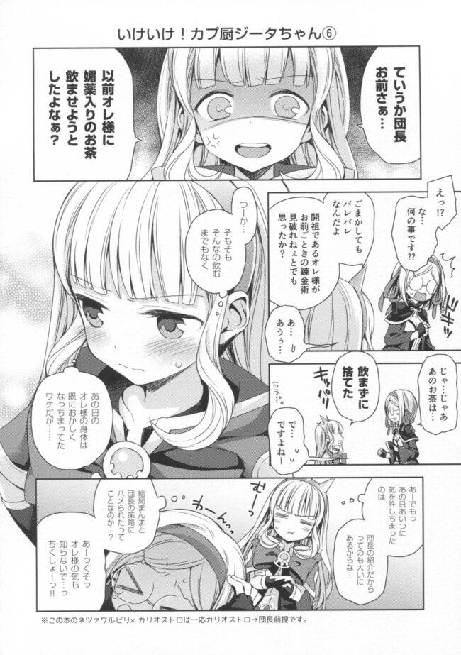 【グラブル エロ同人誌】錬金術師に王冠を3【ああ愛してる】 (57)