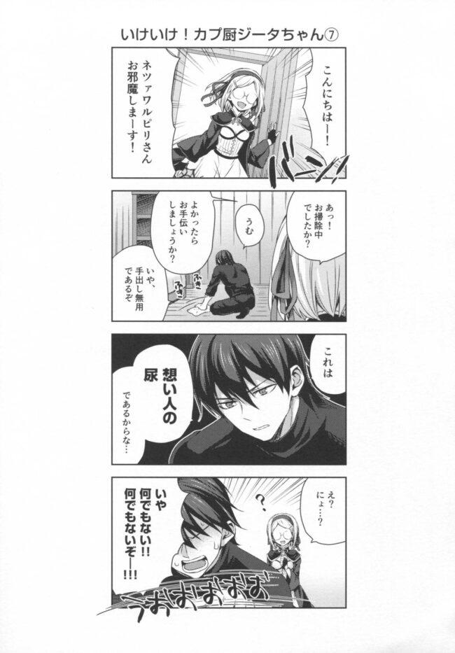 【グラブル エロ同人誌】錬金術師に王冠を3【ああ愛してる】 (58)