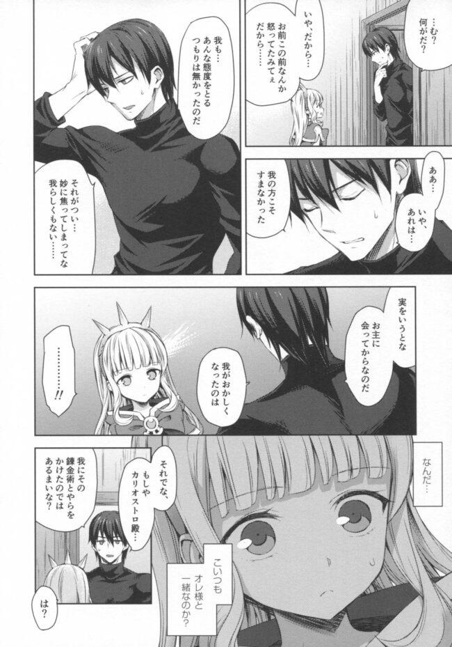 【グラブル エロ同人誌】錬金術師に王冠を3【ああ愛してる】 (7)