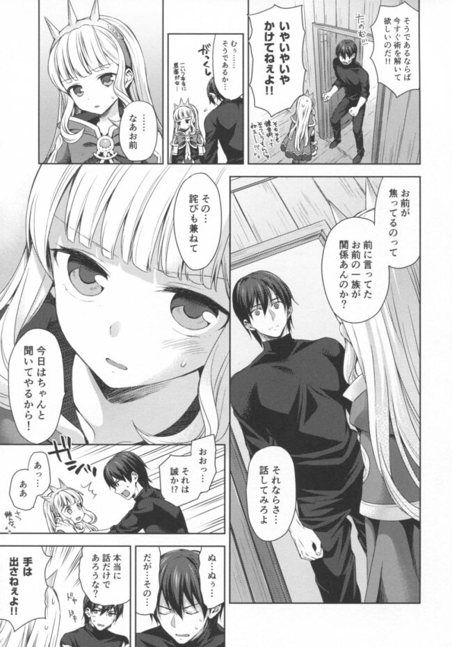 【グラブル エロ同人誌】錬金術師に王冠を3【ああ愛してる】 (8)