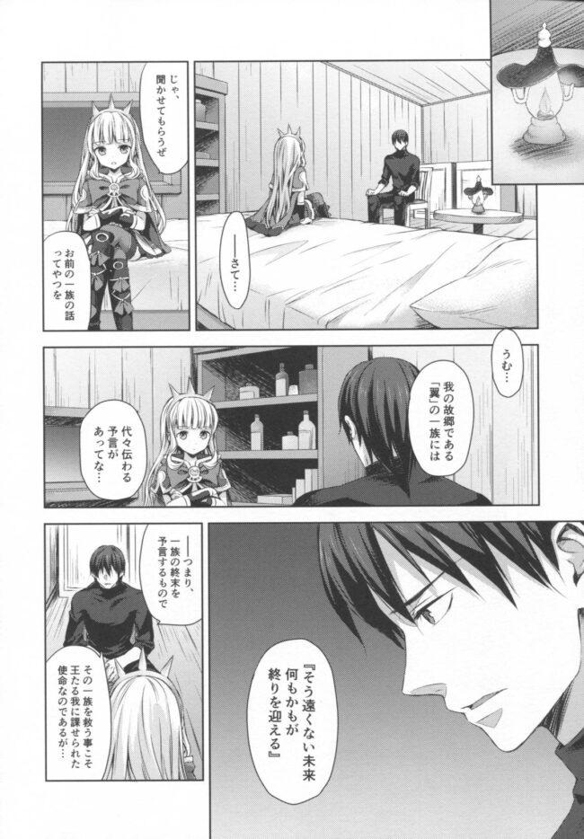 【グラブル エロ同人誌】錬金術師に王冠を3【ああ愛してる】 (9)