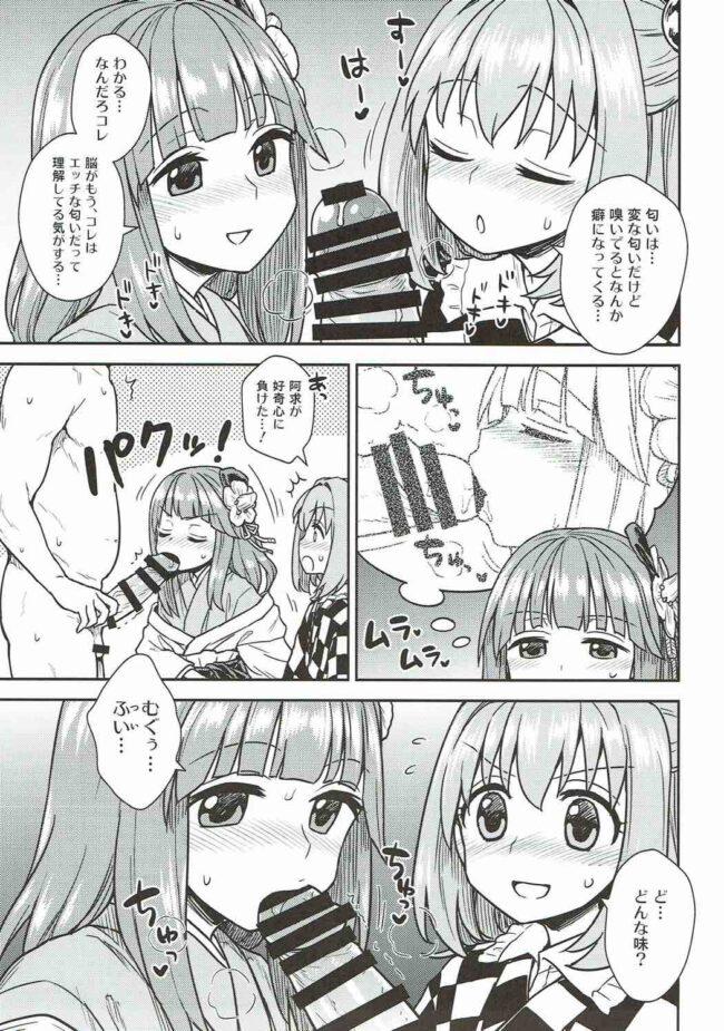【エロ同人誌 東方】阿求と小鈴のいってみようやってみよう【無料 エロ漫画】 (10)