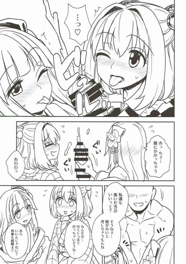 【エロ同人誌 東方】阿求と小鈴のいってみようやってみよう【無料 エロ漫画】 (12)