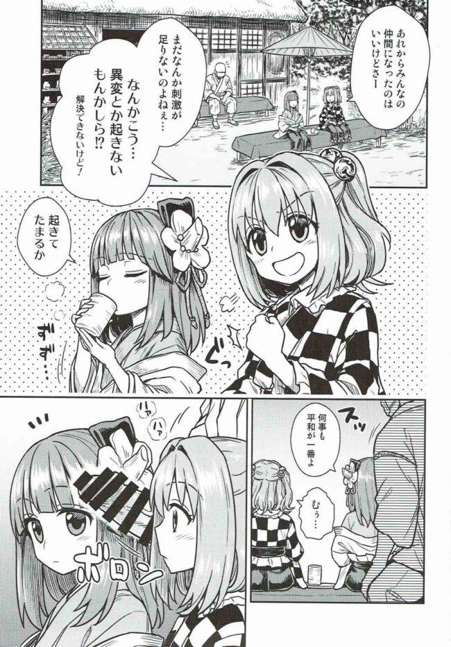 【エロ同人誌 東方】阿求と小鈴のいってみようやってみよう【無料 エロ漫画】 (2)