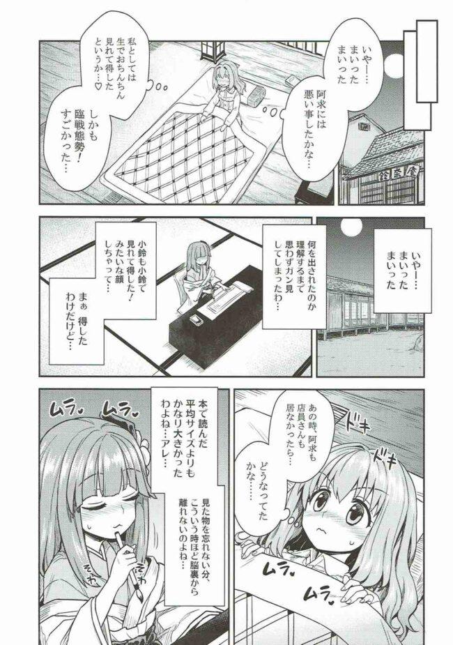 【エロ同人誌 東方】阿求と小鈴のいってみようやってみよう【無料 エロ漫画】 (4)