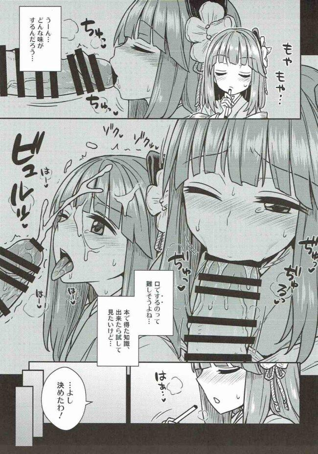 【エロ同人誌 東方】阿求と小鈴のいってみようやってみよう【無料 エロ漫画】 (6)